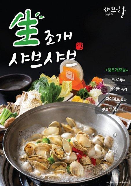 샤브향 브랜드 10주년 기념 신메뉴 '월남쌈 생조개 샤브' 출시