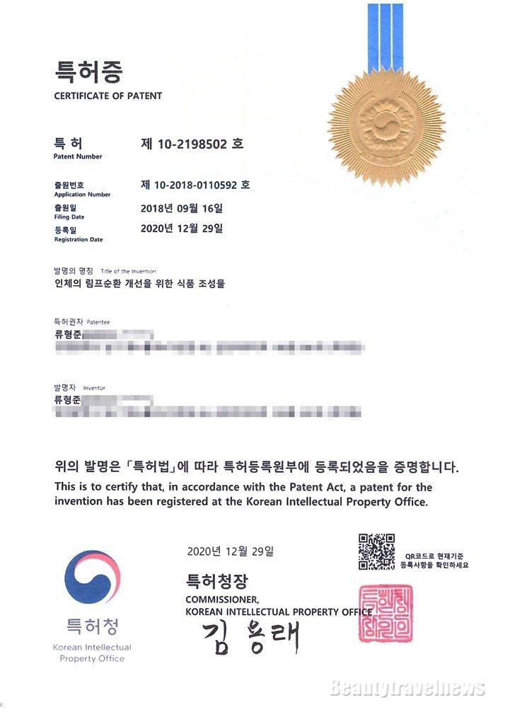 예스킨 대표 류형준 약사, 국내 최초 '림프 순환 개선 조성물' 특허 취득
