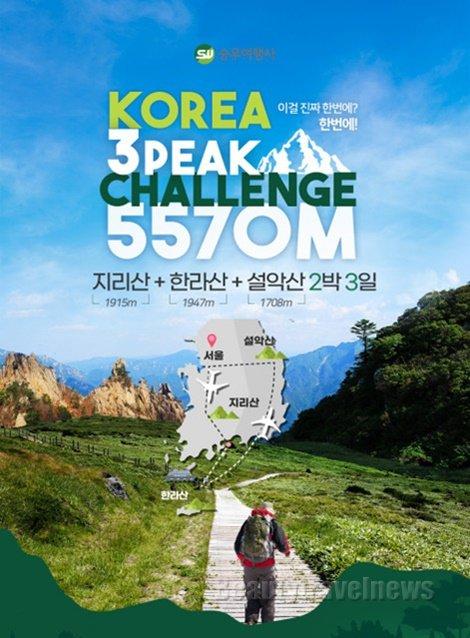 승우여행사, 대한민국 가장 높은 3 봉우리 오르는 'Korea 3peaks Challenge 5570m' 여행 상품 출시