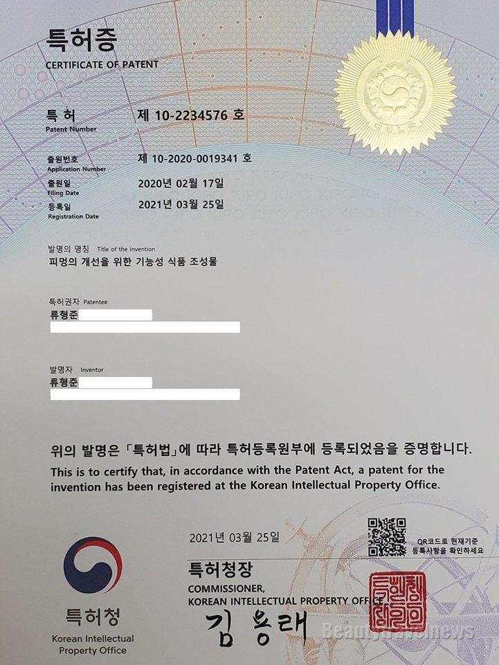 예스킨, '피멍 개선을 위한 물질' 발견… 특허 취득도 완료