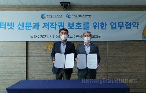 인터넷신문위원회, 한국저작권보호원과 업무협약 체결