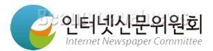 인터넷신문위원회, 참여서약사 53개 매체 서약사 지위 상실 결정