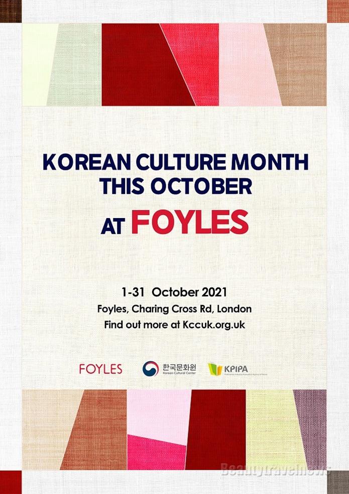 영국 주요 대형 서점 포일스에서 10월 '한국 문화의 달' 행사 개최