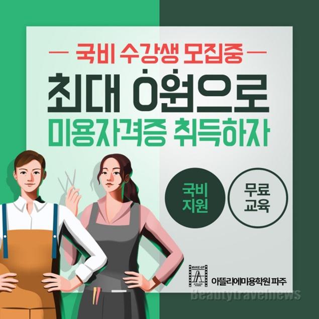 티앤비인터내셔널, '아뜰리에 뷰티아카데미 파주캠퍼스' 국비지원과정 승인