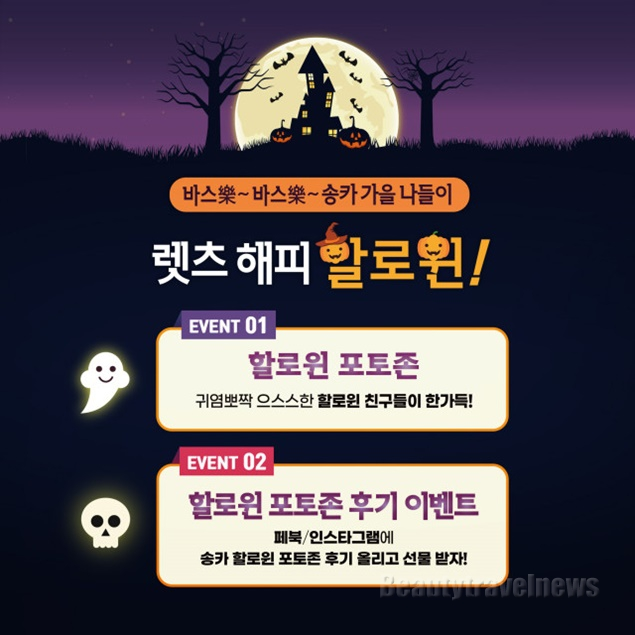 송도해상케이블카, '바스樂~바스樂~가을 나들이' 이벤트 진행