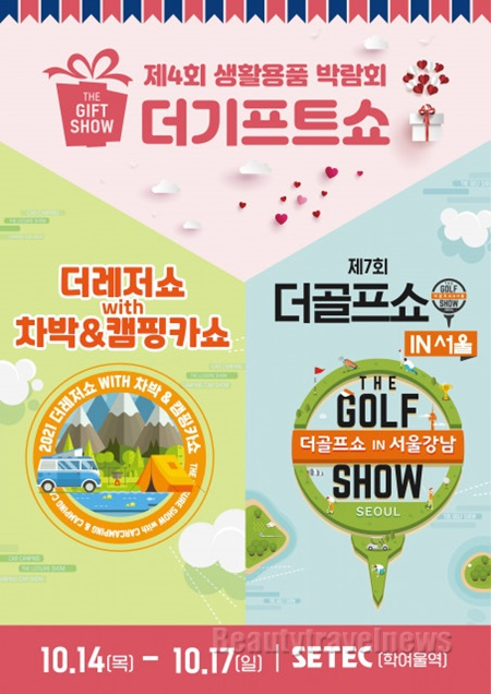 더골프쇼·차박 & 캠핑카쇼, 세텍에서 개최